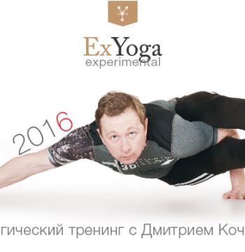 ExYoga – Психологический тренинг с Дмитрием Кочетковым 26 декабря