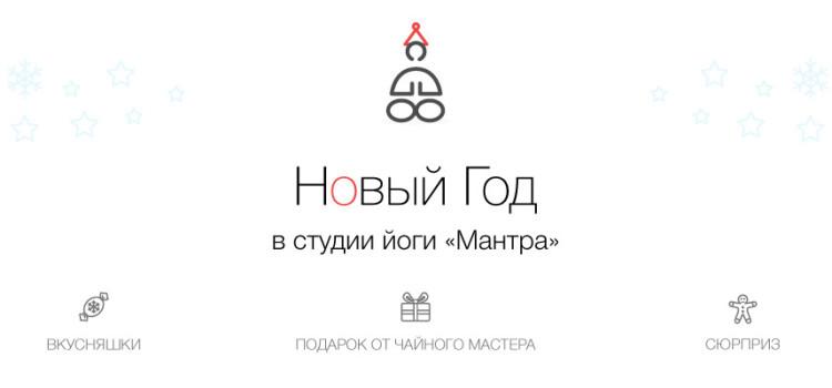 """Новый Год в студии йоги """"Мантра"""" – 26 декабря."""
