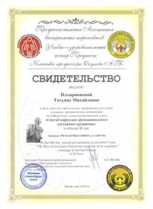 certificate-4big