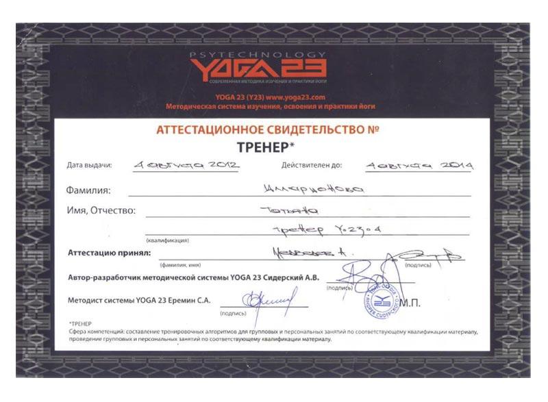 certificate-7big