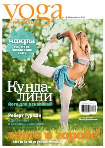 Татьяна Илларионова, обложка YogaJournal.ru