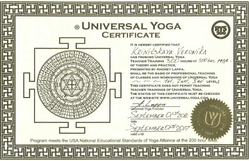 Сертификат инструктора - Универсальная йога.